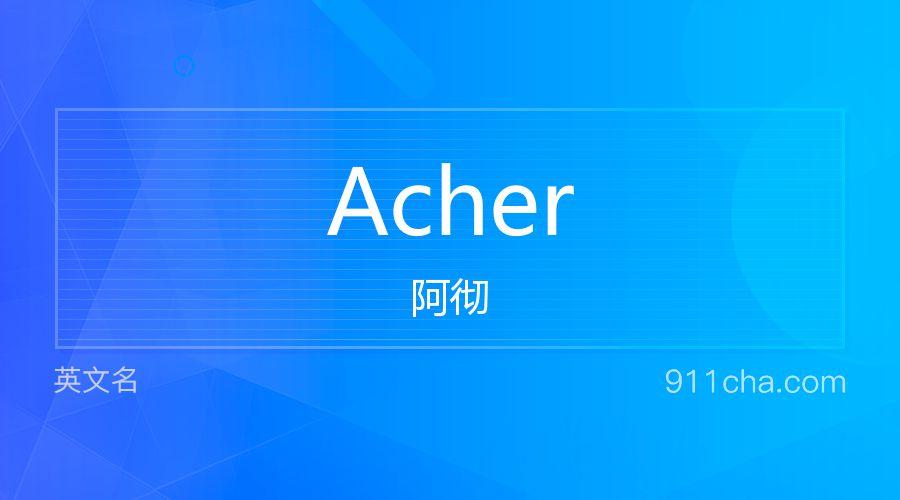 Acher 阿彻