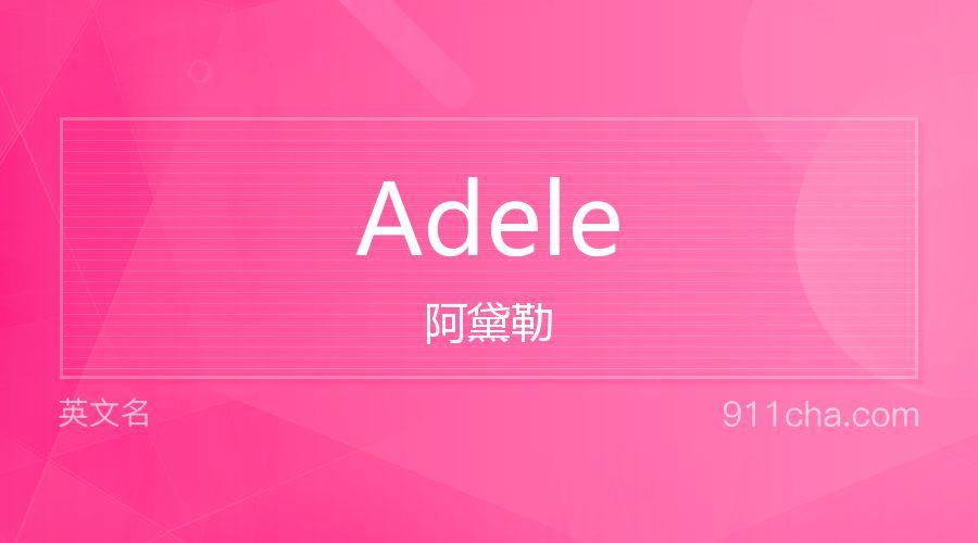 Adele 阿黛勒