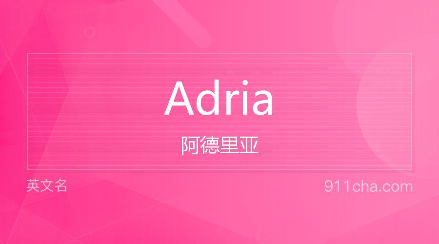 Adria 阿德里亚