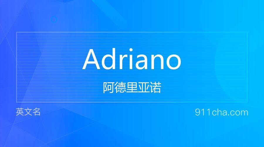 Adriano 阿德里亚诺
