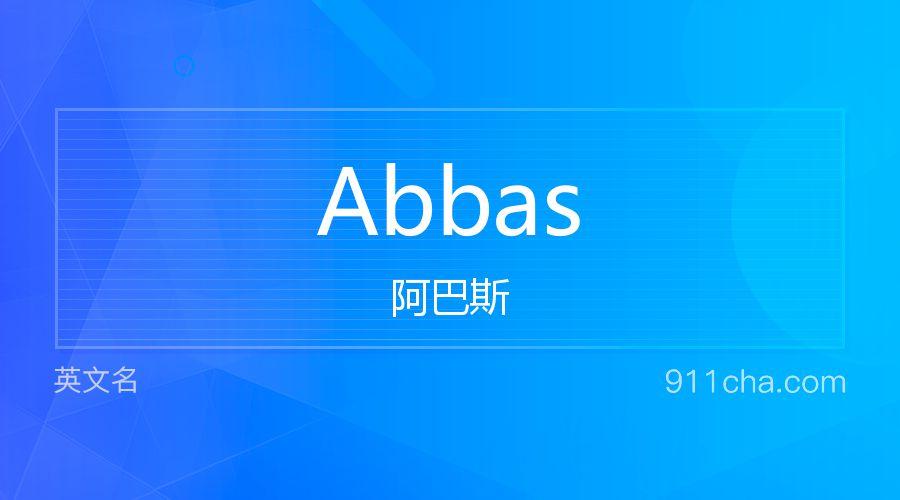 Abbas 阿巴斯
