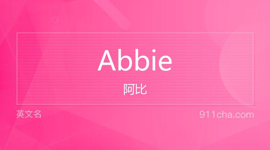Abbie 阿比