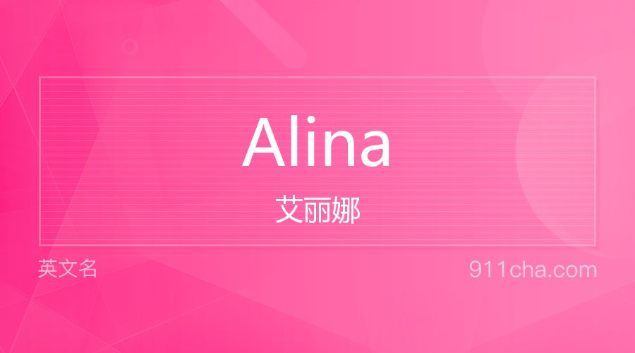 Alina 艾丽娜