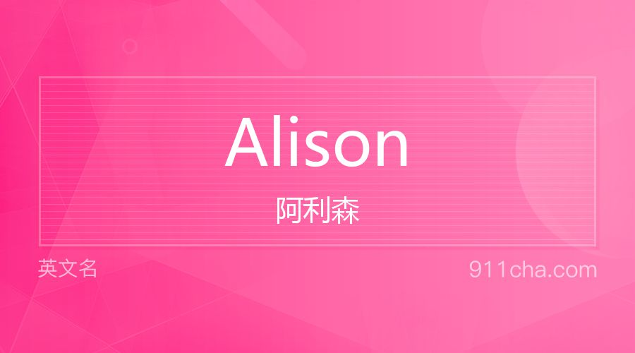 Alison 阿利森