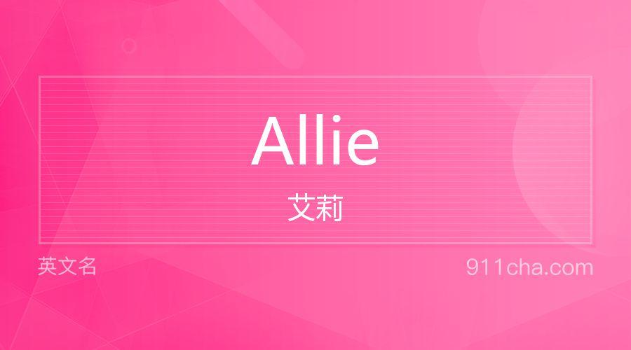 Allie 艾莉