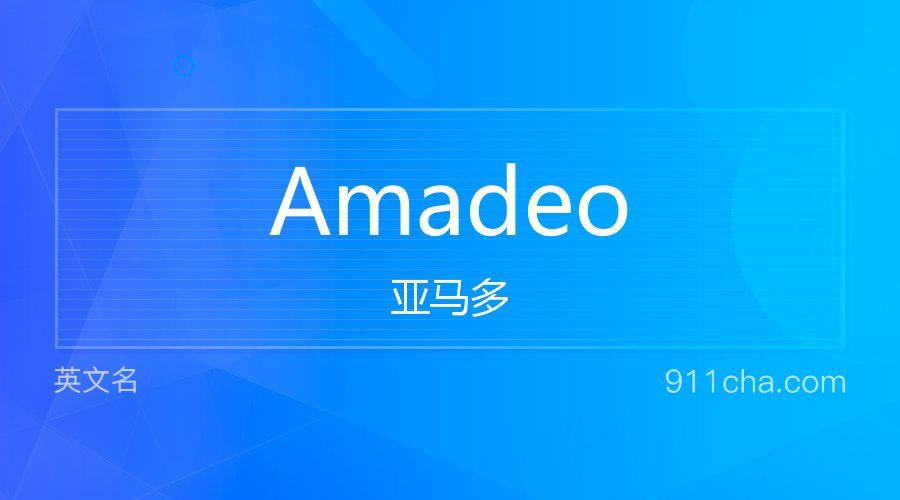 Amadeo 亚马多