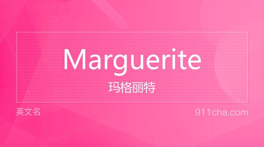 Marguerite 玛格丽特