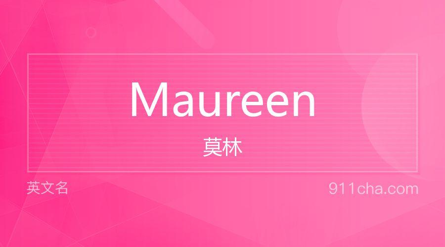 Maureen 莫林