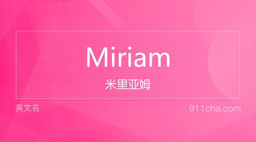 Miriam 米里亚姆
