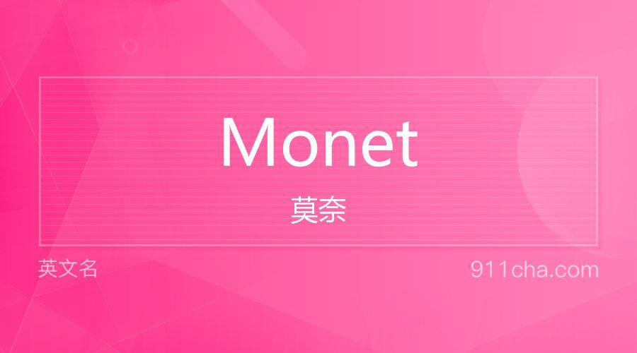 Monet 莫奈