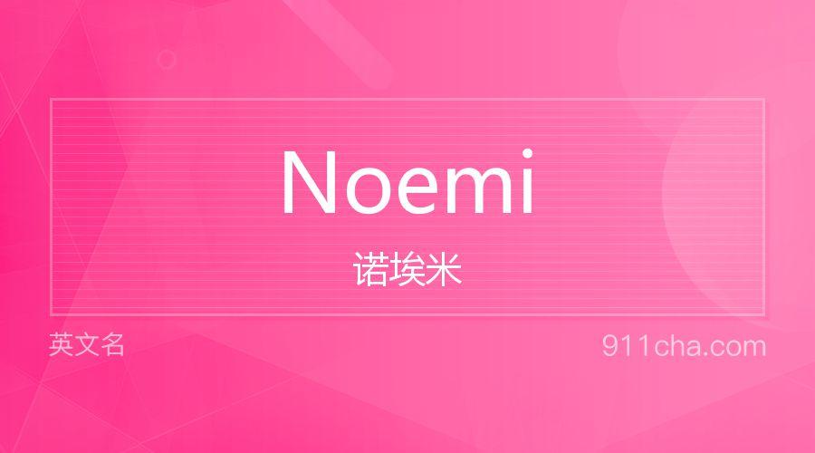 Noemi 诺埃米