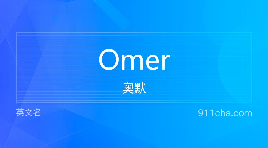 Omer 奥默
