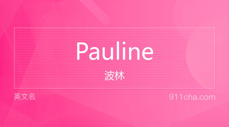 Pauline 波林