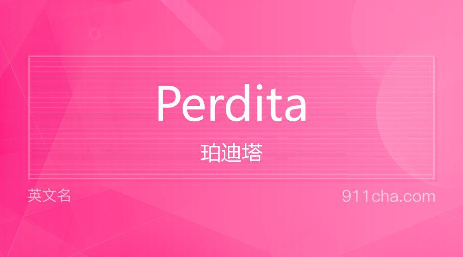Perdita 珀迪塔