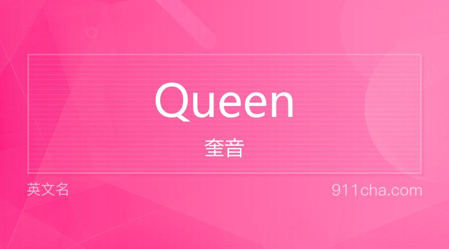 Queen 奎音