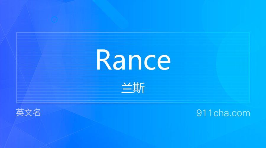Rance 兰斯