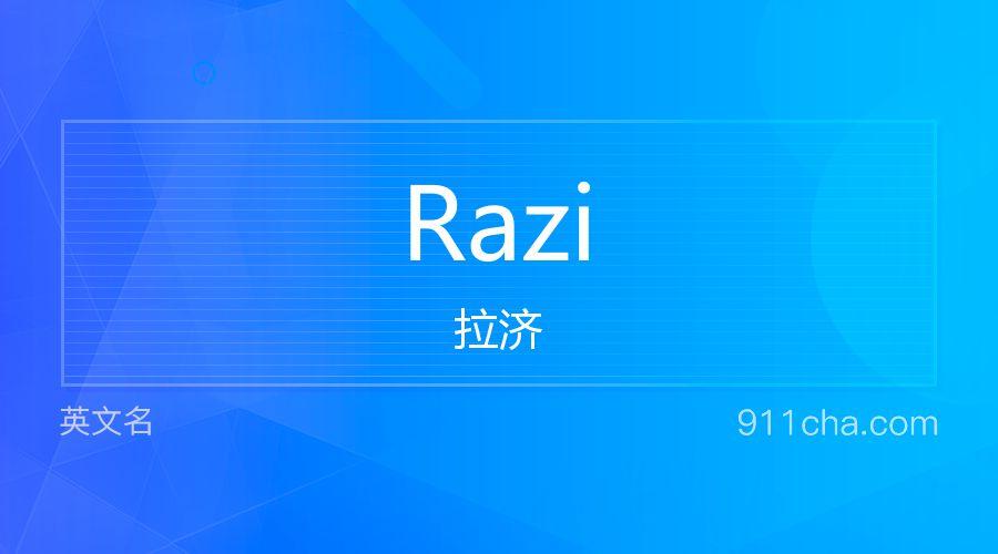 Razi 拉济