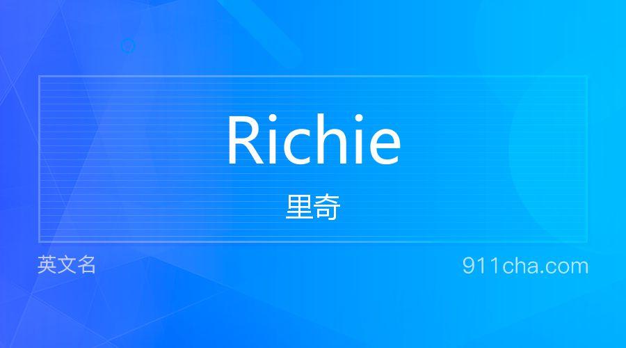 Richie 里奇