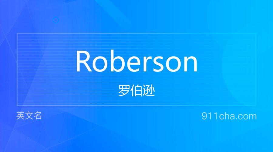 Roberson 罗伯逊