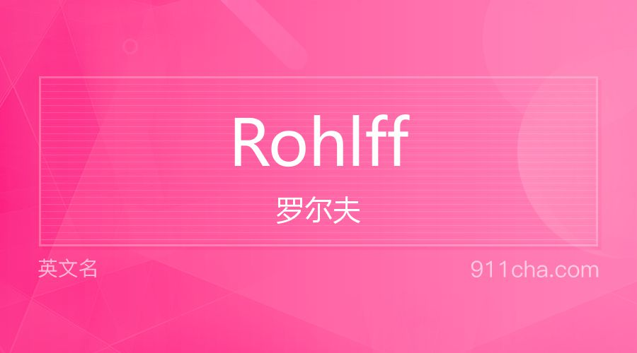 Rohlff 罗尔夫