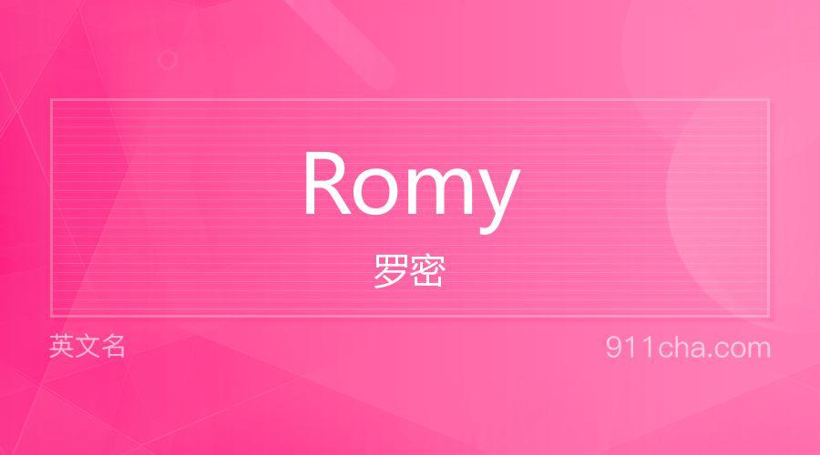 Romy 罗密