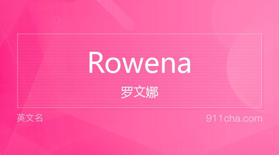 Rowena 罗文娜