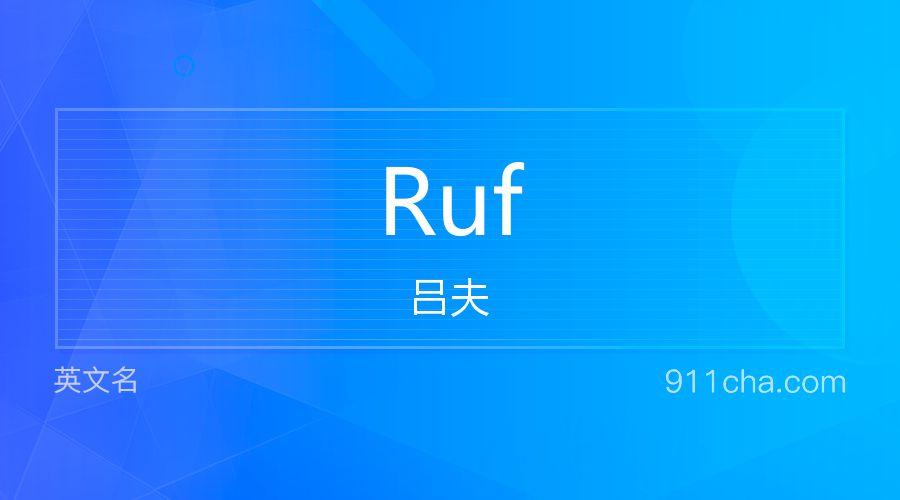 Ruf 吕夫
