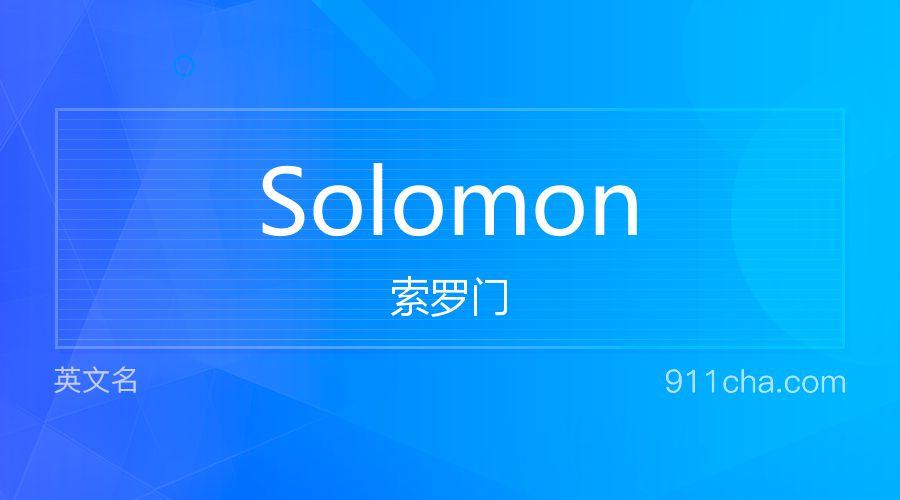 Solomon 索罗门
