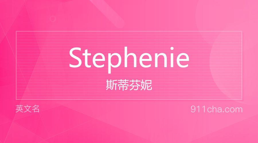 Stephenie 斯蒂芬妮