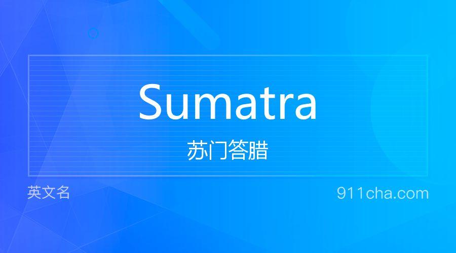 Sumatra 苏门答腊