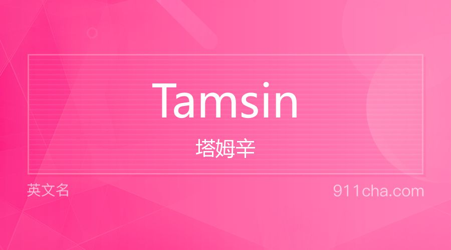 Tamsin 塔姆辛