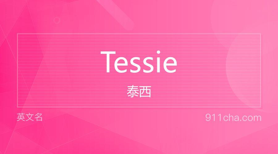 Tessie 泰西