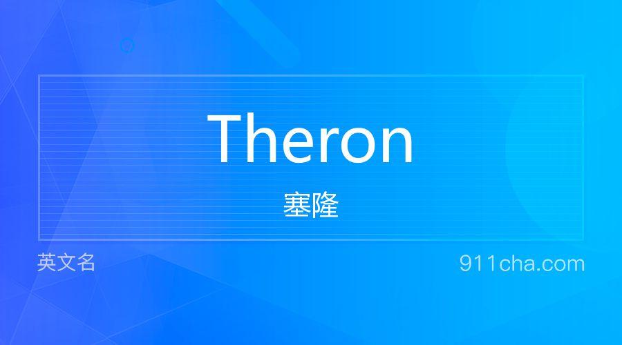 Theron 塞隆
