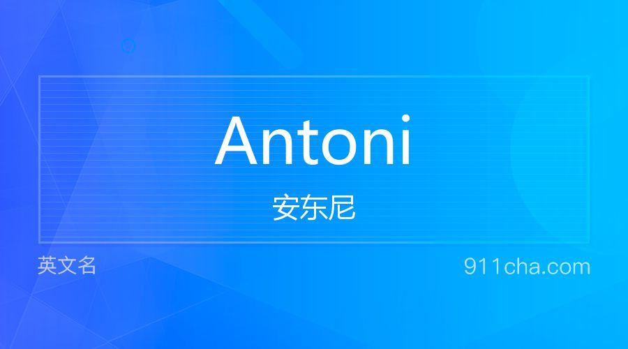 Antoni 安东尼