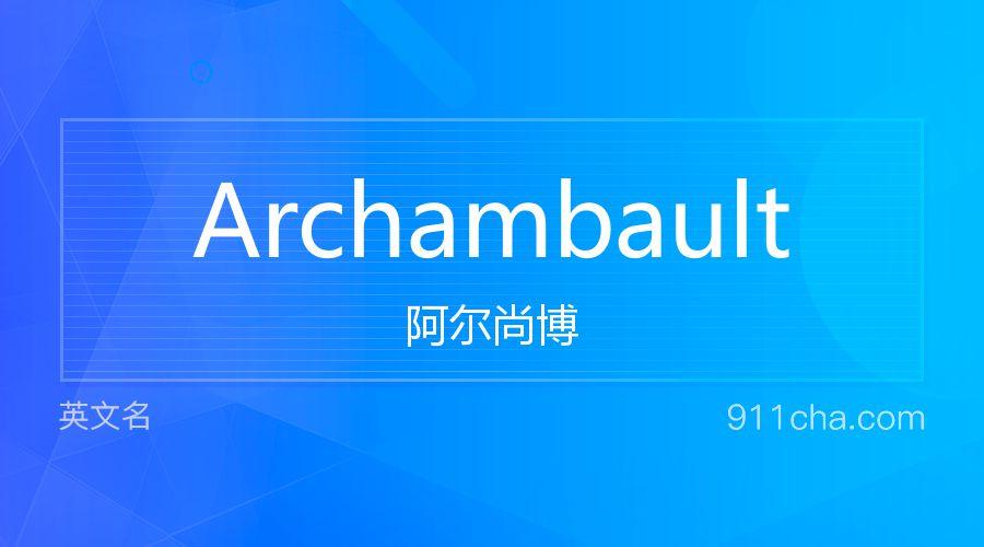 Archambault 阿尔尚博