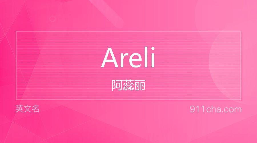 Areli 阿蕊丽