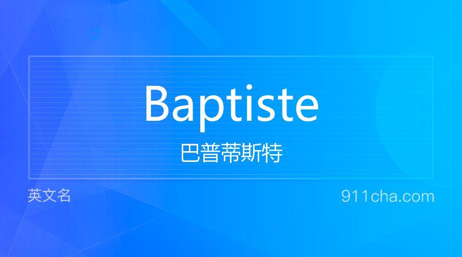 Baptiste 巴普蒂斯特