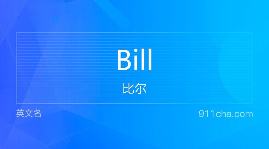 Bill 比尔