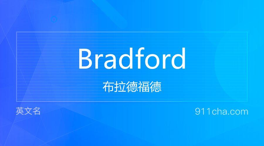 Bradford 布拉德福德