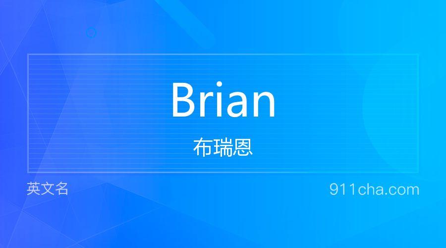 Brian 布瑞恩