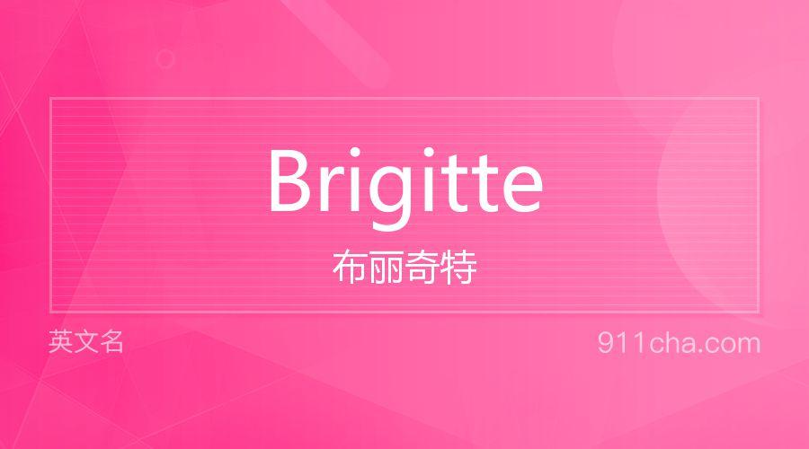 Brigitte 布丽奇特