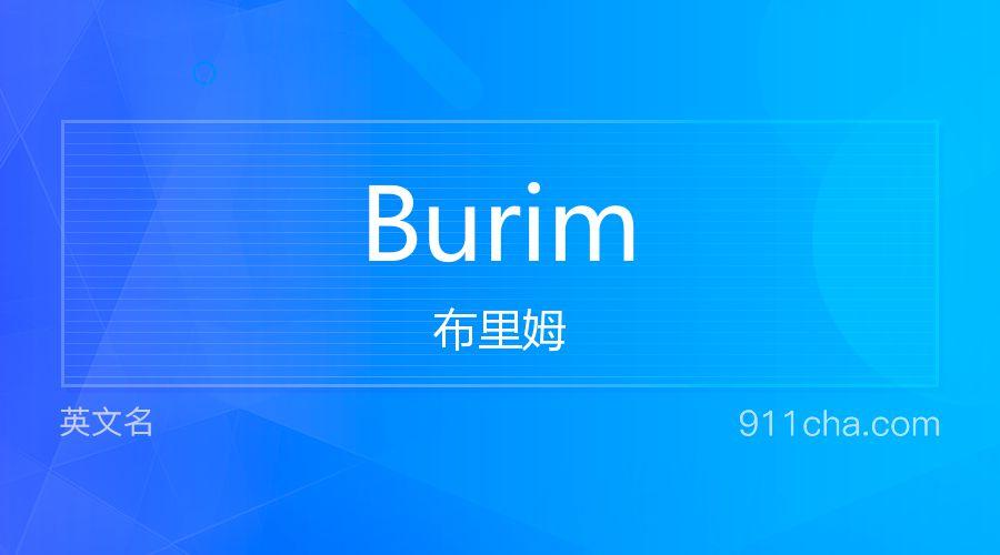 Burim 布里姆