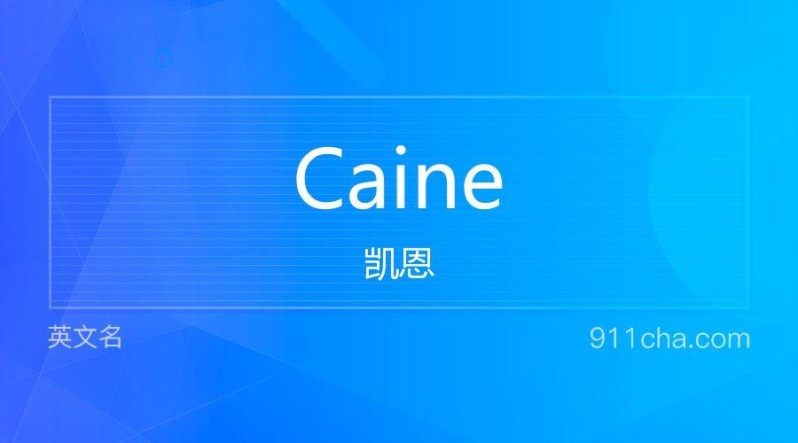 Caine 凯恩