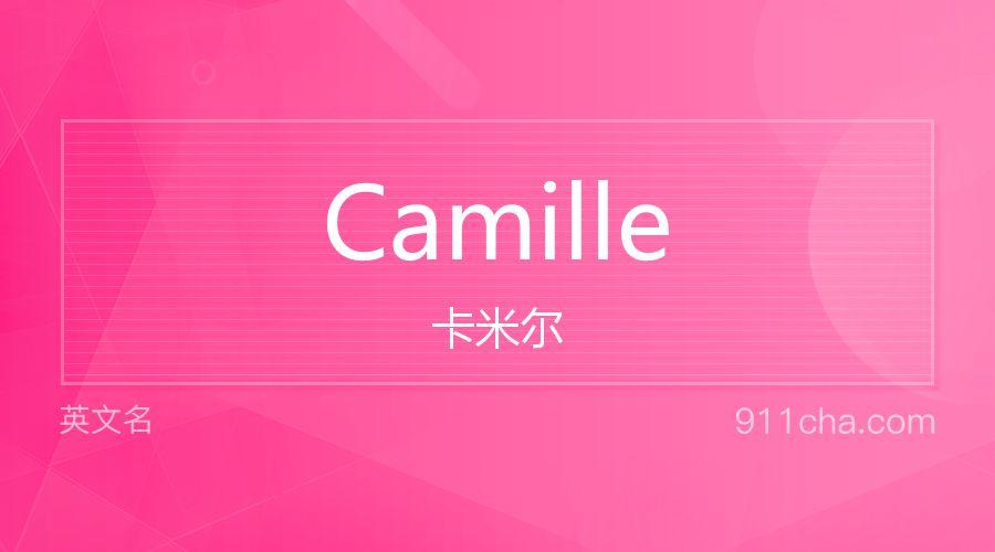 Camille 卡米尔