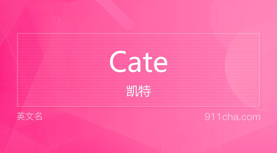 Cate 凯特
