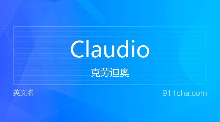 Claudio 克劳迪奥