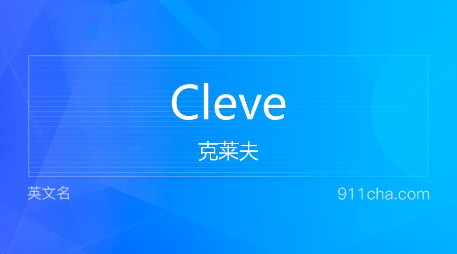 Cleve 克莱夫