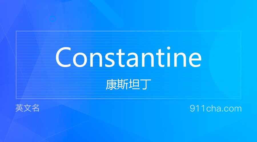 Constantine 康斯坦丁
