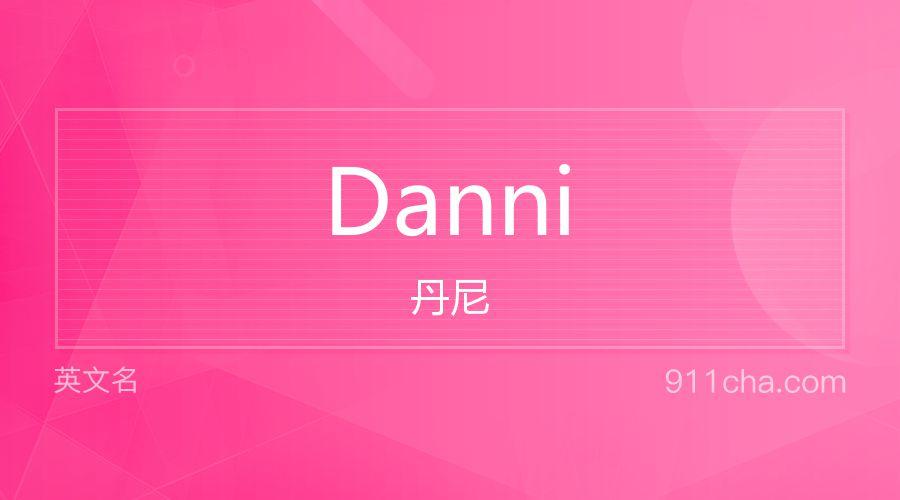 Danni 丹尼