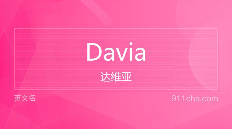 Davia 达维亚